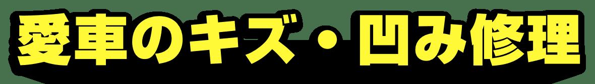 愛車のキズ・凹み修理