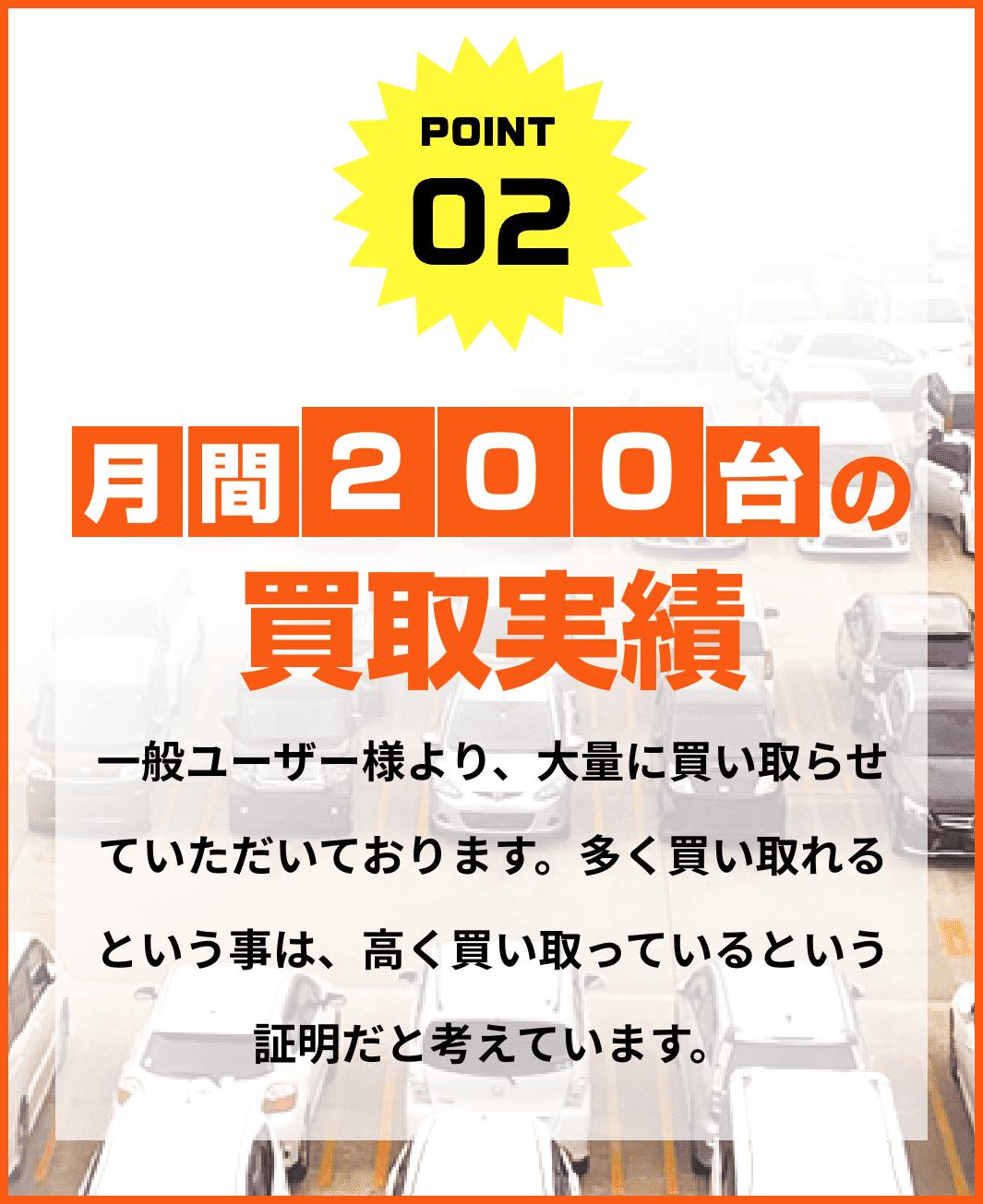 ポイント2 月間200台の買取実績
