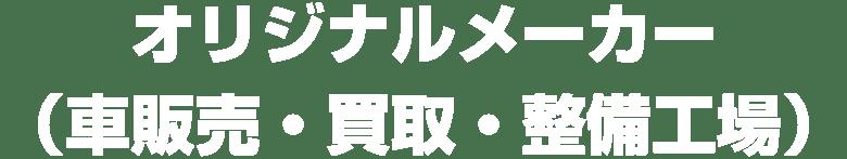 オリジナルメーカー(車販売・買取・整備工場)